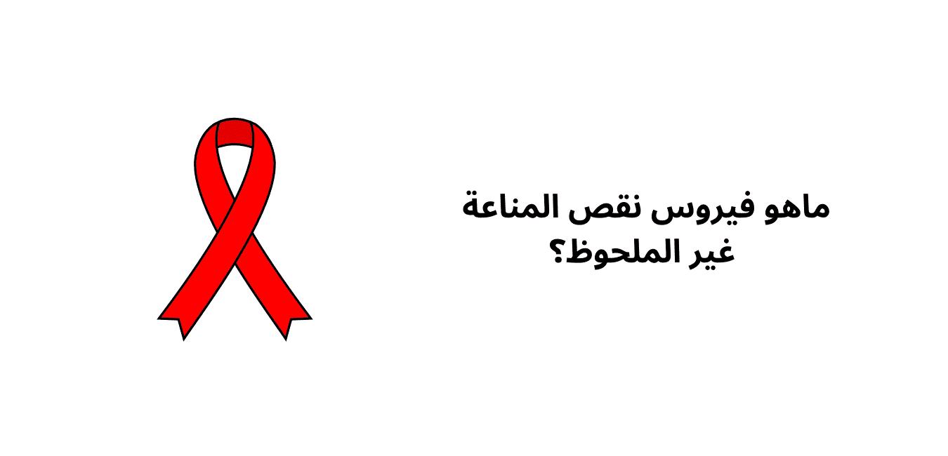 فيروس نقس المناعة hiv